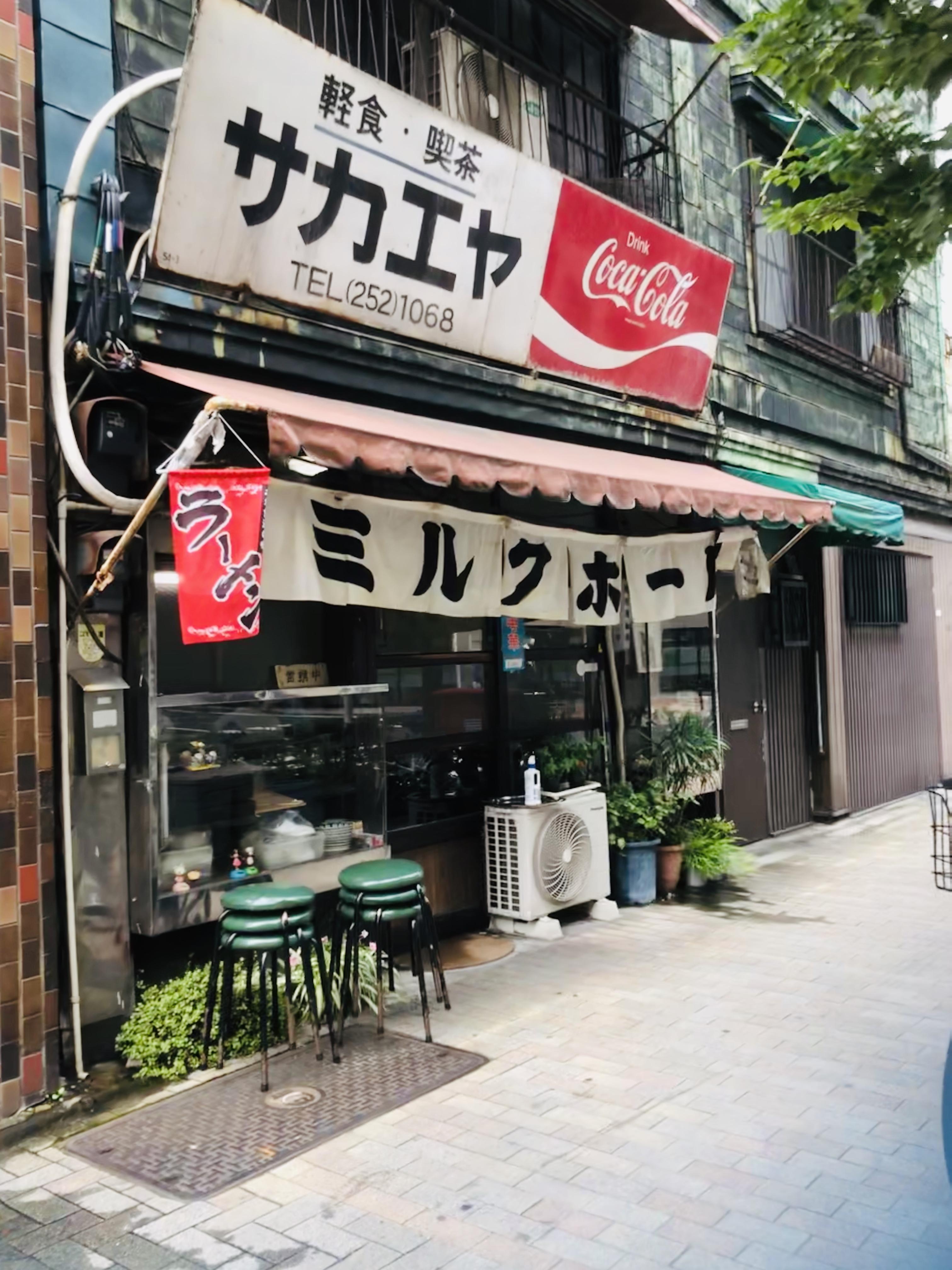 都会の飯を食いすぎたらこちらへ。栄屋ミルクホール